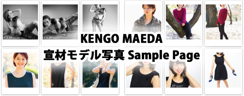 KENGO MAEDA 前田賢吾 フォトギャラリーサンプルページ