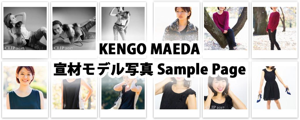 KENGO MAEDA PHOTO GALLERY